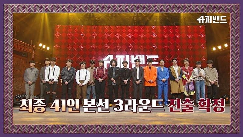 [슈퍼밴드 본선 2R] 여섯 번째~마지막 최종 탈락자☞ 슈퍼밴드 (SuperBand) 7회
