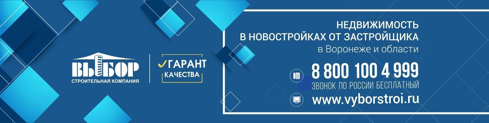 b49420e33 Компания «ВЫБОР»│Квартиры в Воронеже | ВКонтакте