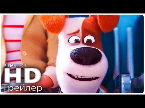 Тайная жизнь домашних животных - 2. The Secret Life Of Pets 2 The Max Trailer HD - Ранний перевод.