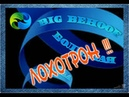 Как можно заработать деньги в интернет ПОЧЕМУ Проект BIG BEHOOF Лохотрон