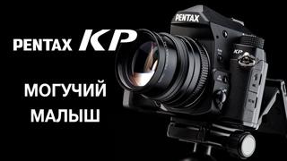 Юрий Илюхин. Мои впечатления о #PENTAX KP. Лучшая камера для начинашек и продвинутых любителей.