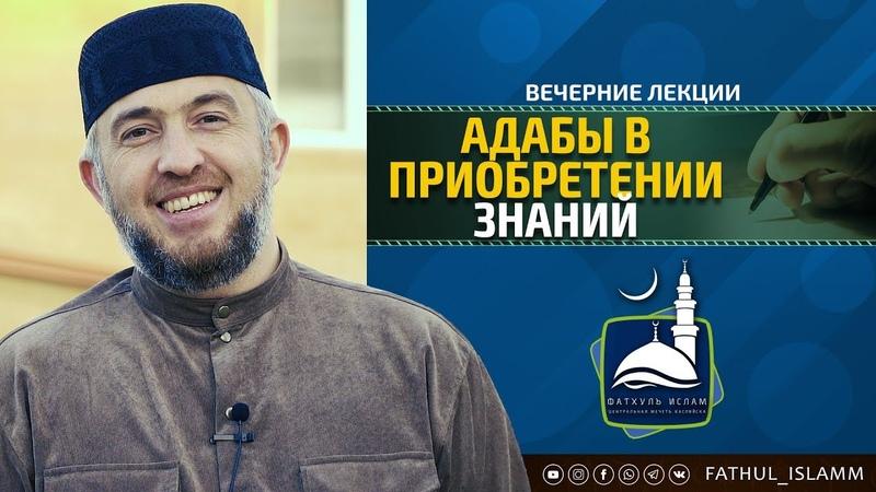 Адабы в приобретении знаний | Абдуллахаджи Хидирбеков | FATHUL ISLAM