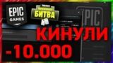EPIC GAMES (FORTNITE) КИНУЛА НА ДЕНЬГИ! -Fortnite- byroman
