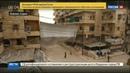 Новости на Россия 24 20 октября в 8 утра начнется гуманитарная пауза в Алеппо