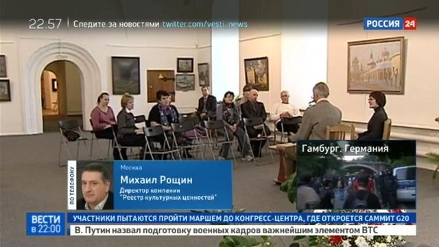 Новости на Россия 24 • Подделка или подлинник: подаренные Ростовскому Кремлю меценатом картины оказались сомнительными