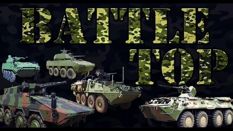 Лучшие БРОНЕТРАНСПОРТЁРЫ ★БТР-82А; Stryker ICV; Boxer GTG; Piranha 5; Patria AMV ★БТР