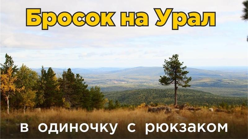 В одиночку на Урал: Качканар, Монастырь Шад Тчуп Линг, Мурзинка, Тальян, Оленьи Ручьи, Волчиха