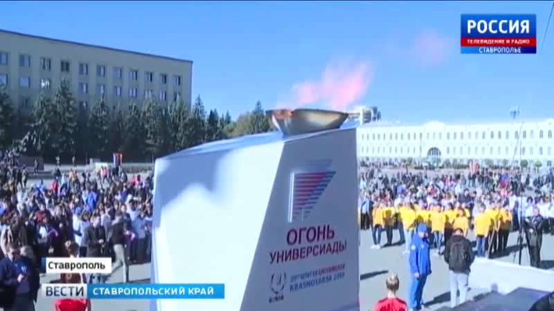 Чаша с огнем Универсиады-2019 зажжена в Ставрополе. Автор Екатерина Попова