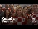 Президент Хорватии поблагодарила Россию за гостеприимство