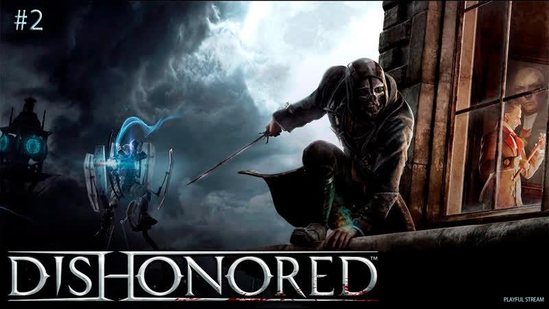 Dishonored ,, встреча с союзниками,,