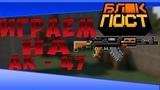 БЛОКПОСТ #2 - ИГРАЕМ НА, АК - 47