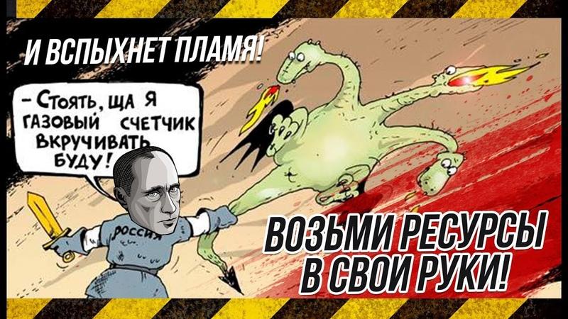 ✔Ликбез А.Майсак 4 Оберег от Газпрома! Противостояние Путинской «экономике»! И вспыхнет пламя!