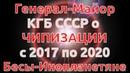 Генерал-Майор КГБ СССР о Чипизации с 2017 по 2020 :: Новом Мировом Порядке :: Бесы - Инопланетяне