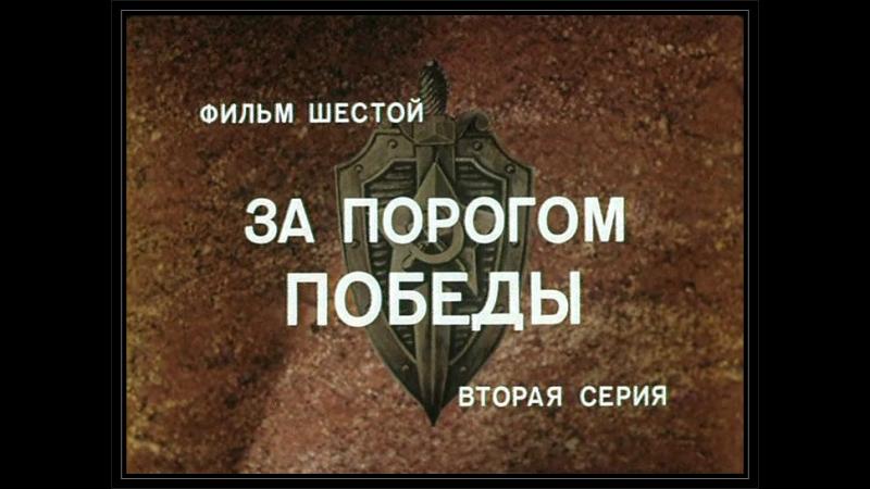 ★Государственная Граница. Фильм 6-й, серия 2-я ★ (1987).