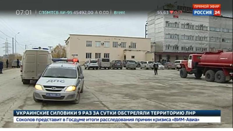 Новости на Россия 24 • Якутия в третий раз за неделю остается без электричества
