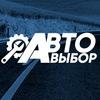 Автоподбор Нижний Новгород - Автовыбор