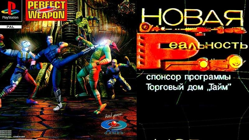 04 - Новая Реальность - Perfect Weapon [PSone] (г. Якутск , 1998 г.) HD