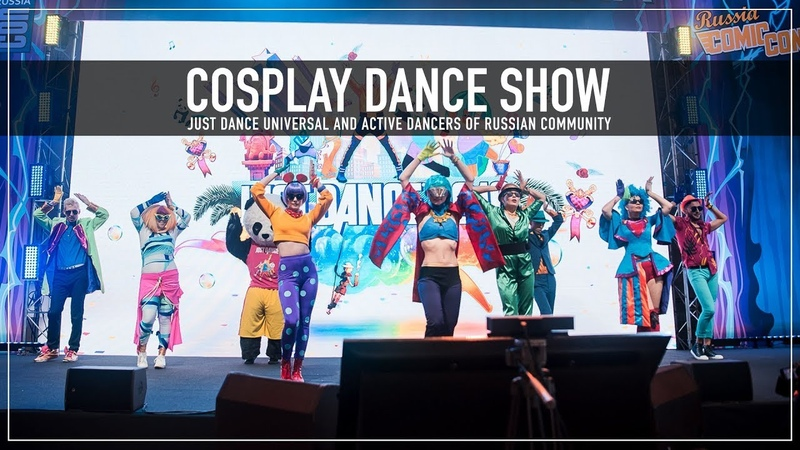 COSPLAY DANCE SHOW | JUST DANCE 2019 | COMIC CON RUSSIA 2018 | JUST DANCE WORLD CUP 2019 | RUSSIA