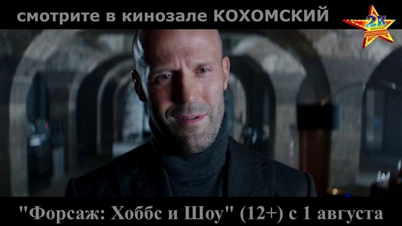 Форсаж: Хоббс и Шоу в кинозале КОХОМСКИЙ (2К) с 1 августа