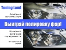 """TuningLand"" Аквапринт в Обнинске"