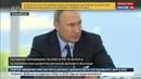 Новости на Россия 24 • Путин магистральная задача - повысить привлекательность Дальнего Востока для людей