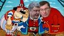 5 лет поисков Куда делись сокровища Януковича