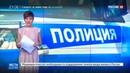 Новости на Россия 24 Братское послание в стройматериалах нашли записку с мольбой о помощи
