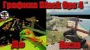 Обзор движка Black Ops 4. Как работает графика Call of Duty. Рендеринг, неткод
