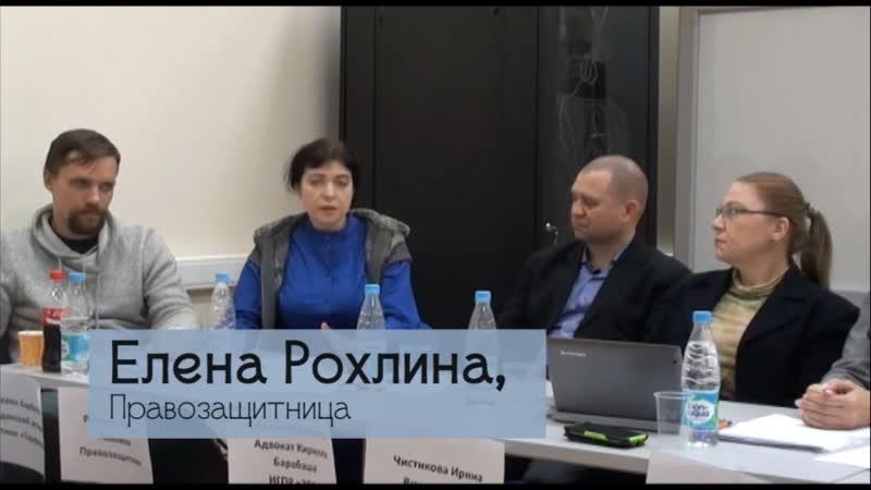 """Елена Рохлина _""""Будут преследовать одного, другого, третьего_"""""""