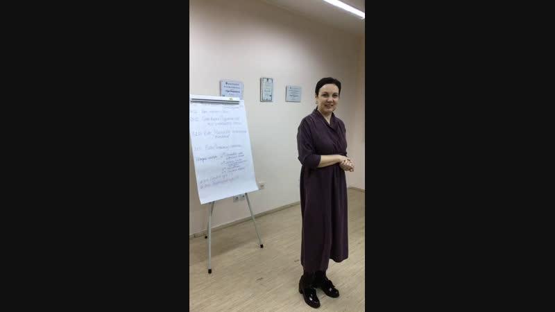 «Как стать хозяином своей жизни» с Ольгой Мосейковой
