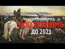 2021 ключевой год. Создание суверенного государства Русь - единственный выход