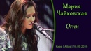 Мария Чайковская / Maria Chaykovskaya. Огни. (Новое звучание). Киев, Atlas, 16.09.2016