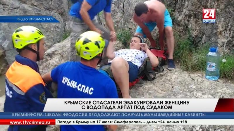 Помощь обеспечена вовремя. Крымские спасатели эвакуировали женщину с водопада Арпат под Судаком