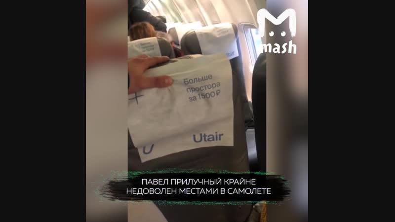Актер Павел Прилучный негодует от сервиса авиакомпании ЮТэйр