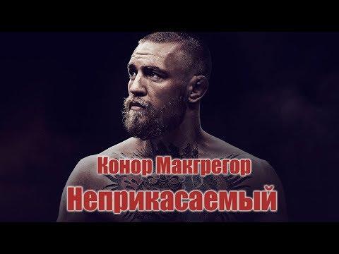 Конор МакГрегор - Неприкасаемый (Возвращение Макгрегора) [Паблик IT'S TIME UFC] MMA