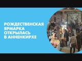 Рождественская ярмарка открылась в Анненкирхе