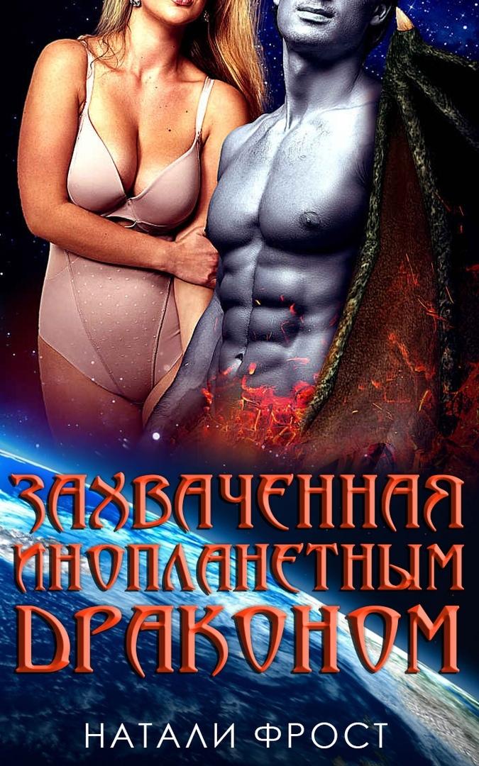 Натали Фрост — Захваченная инопланетным драконом