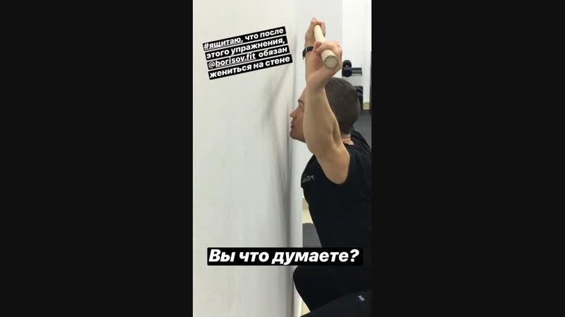 Непристойное упражнение у стены
