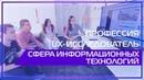 Профессия UX исследователь Сфера информационных технологий