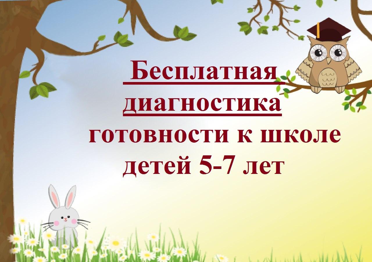 Афиша Тюмень Бесплатная диагностика готовности к школе