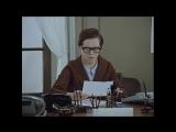 Облетают последние маки - Служебный роман, поет Андрей Мягков 1977 (А. Петров - Н. Заболоцкий