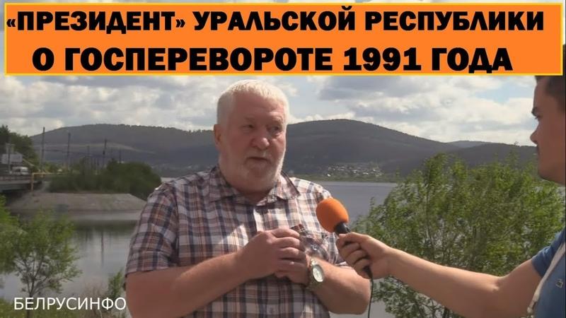 Прямая линия с Президентом Южно Уральской республики 2019