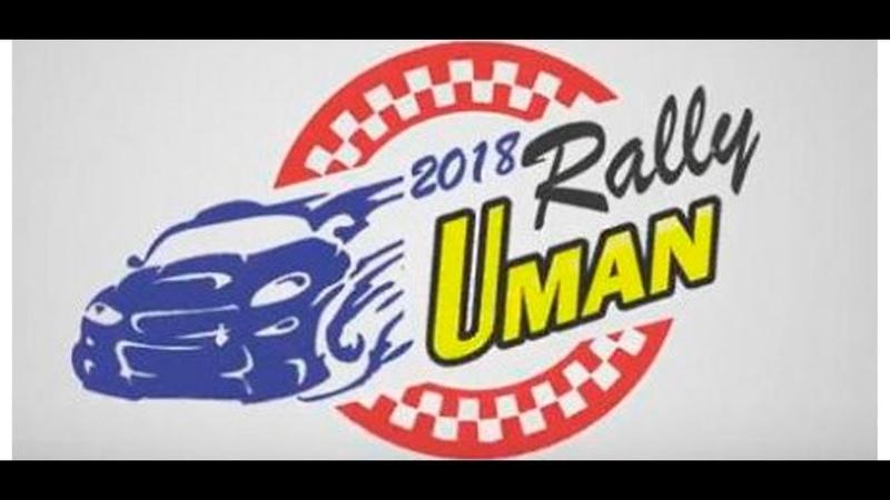 Умань Ралли 2018. Uman Rally 2018