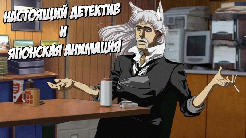 Настоящий анимешник Переозвучка