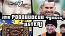 ЭТО РОССИЙСКИЙ ФУТБОЛ, ДЕТКА! 7