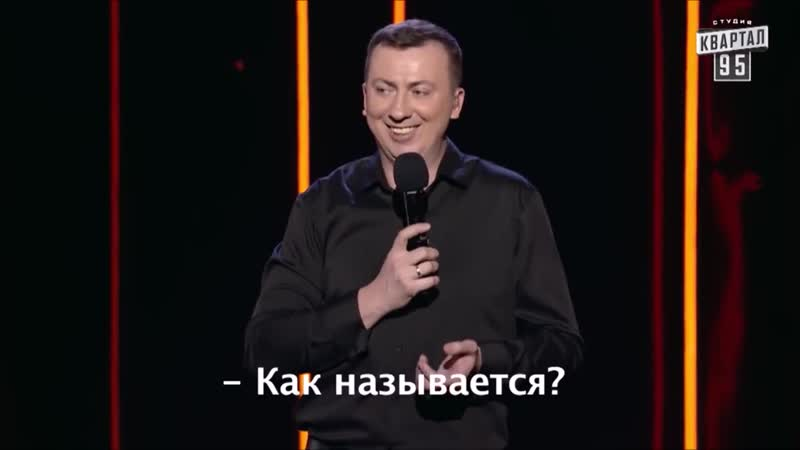 Стендап о Сексе Валерий Жидков Квартал 95