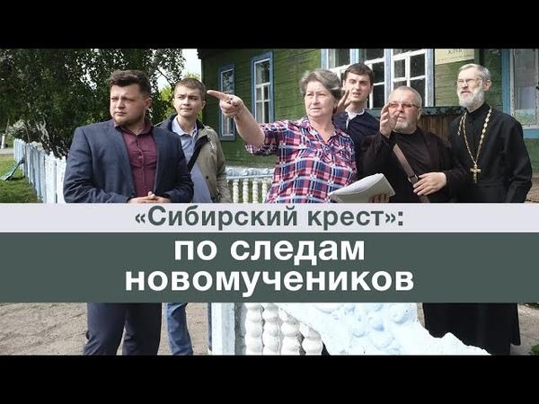 «Сибирский крест»: по следам новомучеников