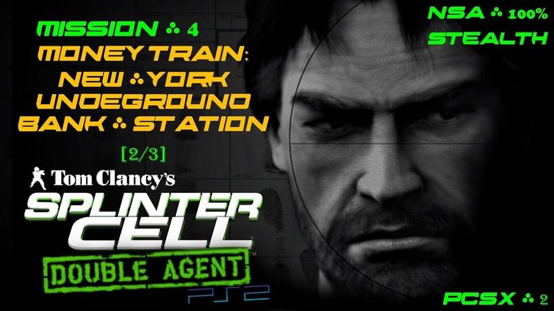 Splinter Cell: Double Agent [PS2/PCSX2/HD] NSA – Миссия 4: Поезд. Метро – Станция Банк (2/3)