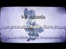 Аватар: Легенда о Корре - Книга Вторая (2013) 1-6 серии