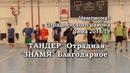 2018/19 Тандер Отрадная - Знамя Благодарное. Обзор матча